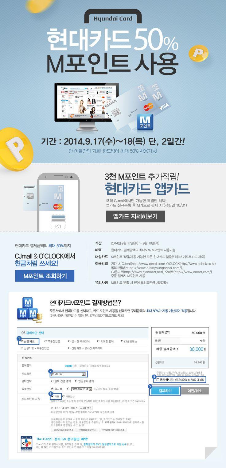 현대카드 M포인트 50%사용 프로모션