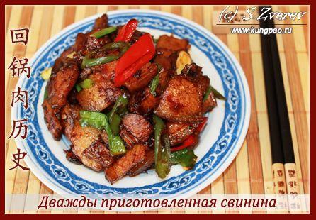 Дважды приготовленная свинина (рецепт с фото) | Китайская кухня