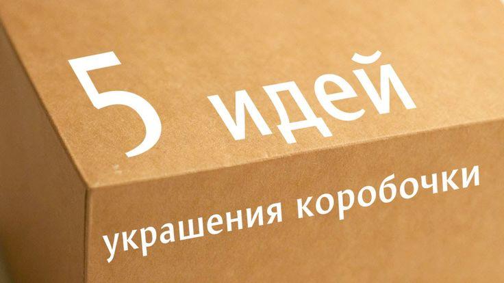 Декорируем коробочку: пять способов украсить обычную коробочку