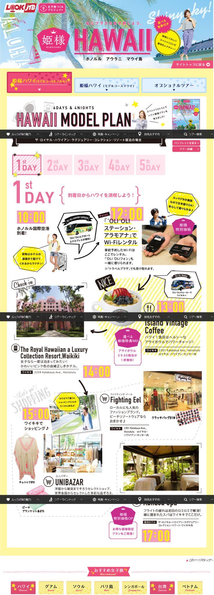 JTB 女子旅つくるプロジェクト キャンペーンページ