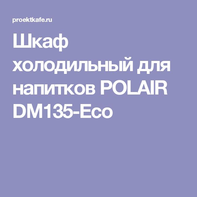 Шкаф холодильный для напитков POLAIR DM135-Eco