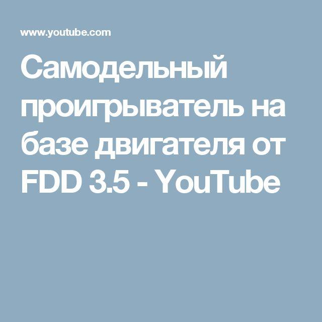 Самодельный проигрыватель на базе двигателя от FDD 3.5 - YouTube