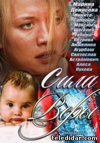 Сила Веры (2013) смотреть российский сериал онлайн