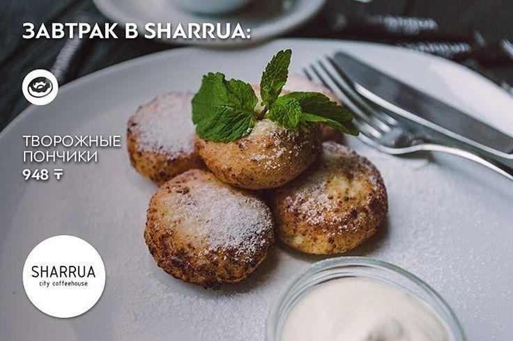 4 отметок «Нравится», 1 комментариев — SHARRUA COFFEE HOUSE | ALMATY (@sharrua_almaty) в Instagram: «Поздний завтрак - всегда здорово☺️ Особенно, если это - нежные творожные пончики, бодрящий кофе и…»