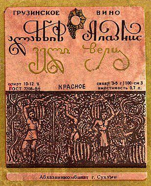 Georgian (soviet) wine labels, Alaznis Veli (Alazani valley)