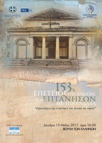 153η Επέτειος της Ένωσης των Επτανήσων με την Ελλάδα