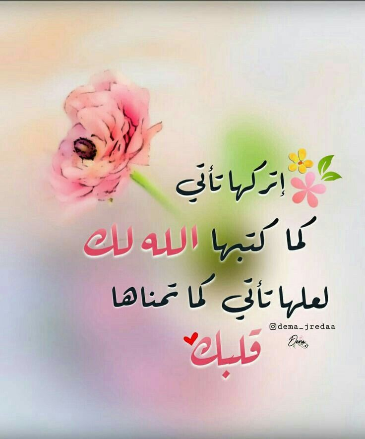 Pin By On خواطر إسلامية Islamic Thoughts Islam Facts Islamic Images Words Quotes