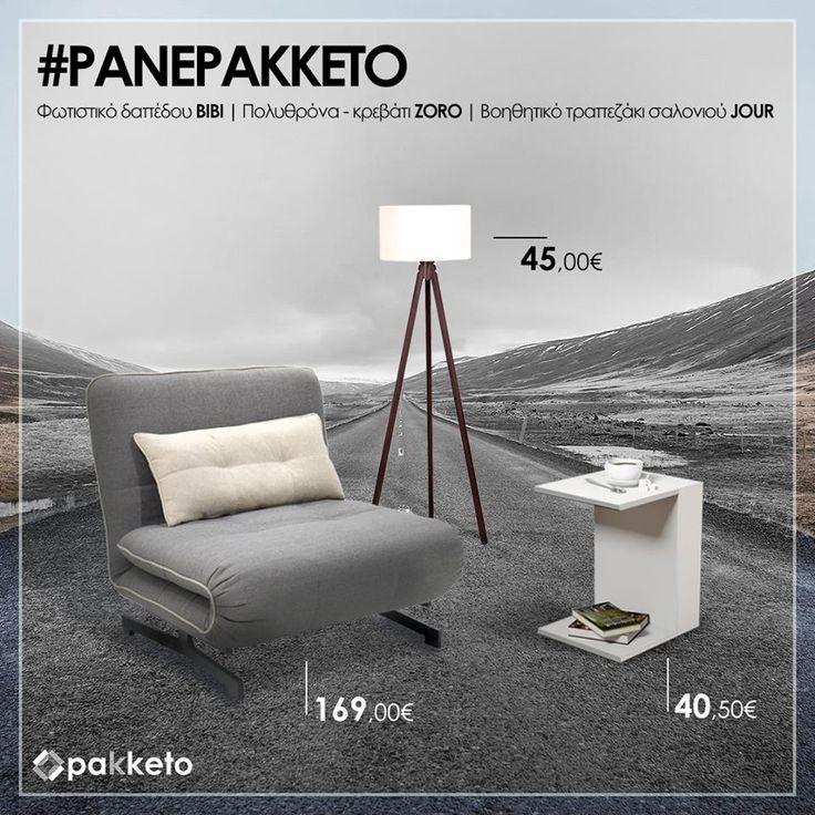 3 επιλεγμένα έπιπλα #panePakketo για να στήσουν το πιο όμορφο living room! Βοηθητικό τραπεζάκι σαλονιού Jour, πολυθρόνα - κρεβάτι ZORO και φωτιστικό δαπέδου Bibi σε τέλειες τιμές #pakketo ! Απόκτησέ τα εδώ www.pakketo.com