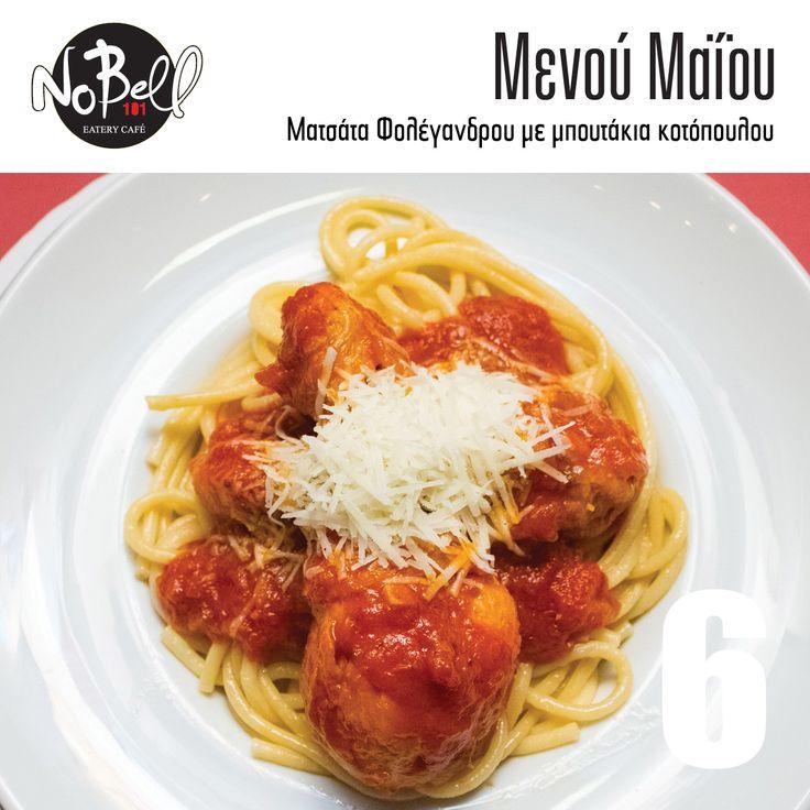 Ματσάτα Φολέγανδρου με μπουτάκια κοτόπουλου ελευθέρας βοσκής και χονδρό μακαρόνι. #Pasta #Matsata #Chicken #nobell
