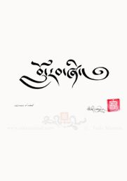 Calmness of mind. Ornate Drutsa script