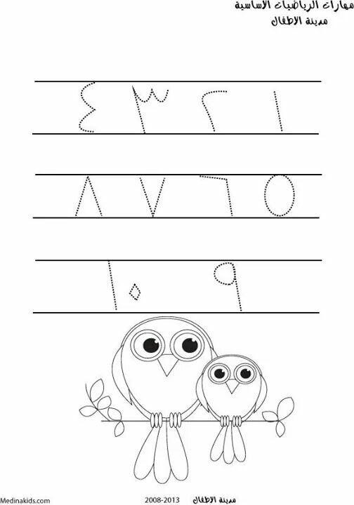 الارقام اوراق عمل ارقام عربية Learn Arabic Alphabet