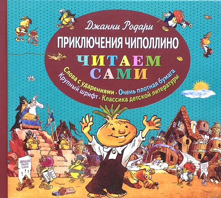"""Очень удачная серия для только начинающих читать ребят! http://www.labirint.ru/series/21963/?p=21234  В ней все точно так, как написано на обложках: """"слова с ударениями, очень плотная бумага, крупный шрифт, классика детской литературы"""". Помимо этого, очень удачный формат - почти квадратный, частично лакированная обложка, много иллюстраций, буква """"ё"""" - все для удобства первого самостоятельного чтения уже довольно крупных произведений.  Сегодня я Вам расскажу поподробнее об одной из книг из…"""