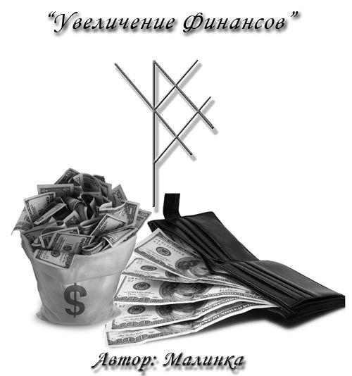 Рунескрипт Увеличение финансов