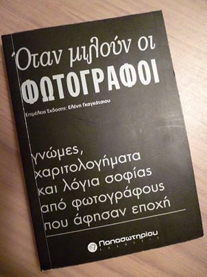 by Spyridon Kousouris