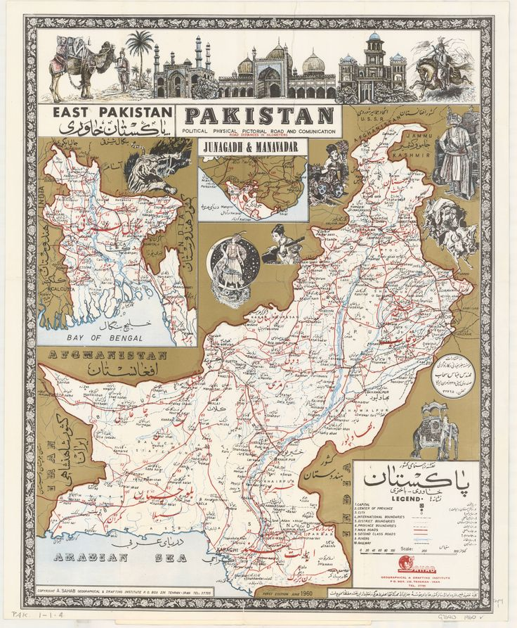 1960 map of Pakistan : political, physical, pictorial, road and communication. Includes insets of East Pakistan (now Bangladesh) and Junagadh & Manavadar