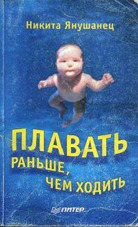 Книги по плаванию, скачать