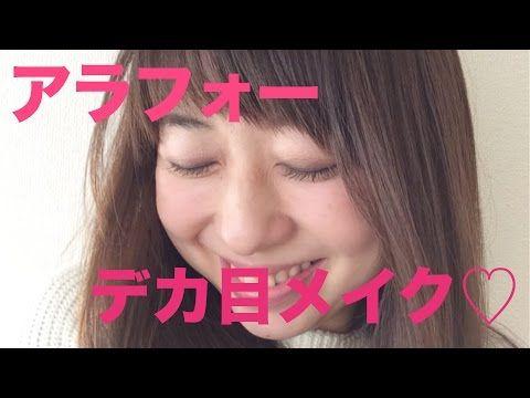 アラフォーのデカ目メイク♡カラコンなしでも自然に盛れる! - YouTube