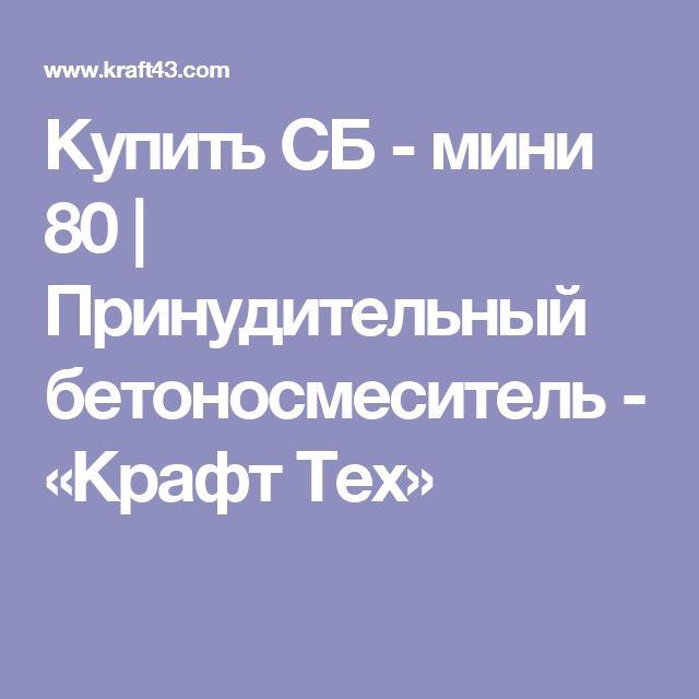 Купить СБ - мини 80 | Принудительный бетоносмеситель - «Крафт Тех»