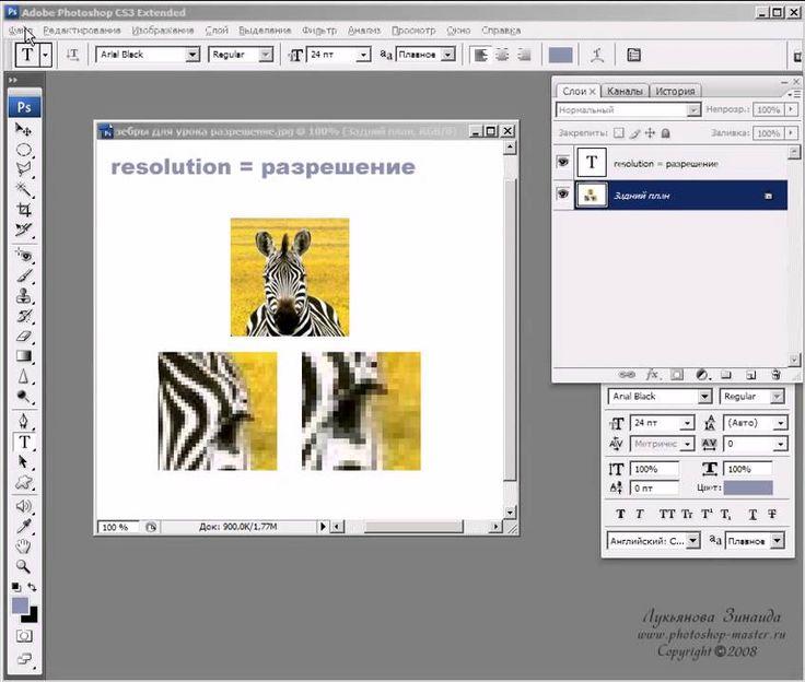 Урок 3 Фотошоп с нуля от Зинаиды Лукьяновой