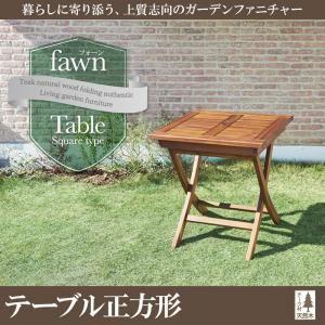 チーク天然木折りたたみ式本格派リビングガーデンファニチャー【fawn】フォーン/テーブルA(正方形)