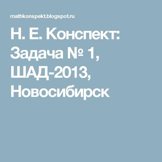 Н. Е. Конспект: Задача № 1, ШАД-2013, Новосибирск