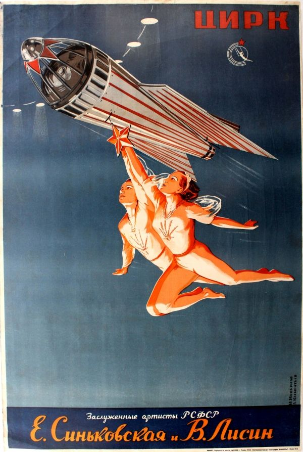 Original Vintage Posters -> Advertising Posters -> Soviet Circus Trapeze Rocket - AntikBar