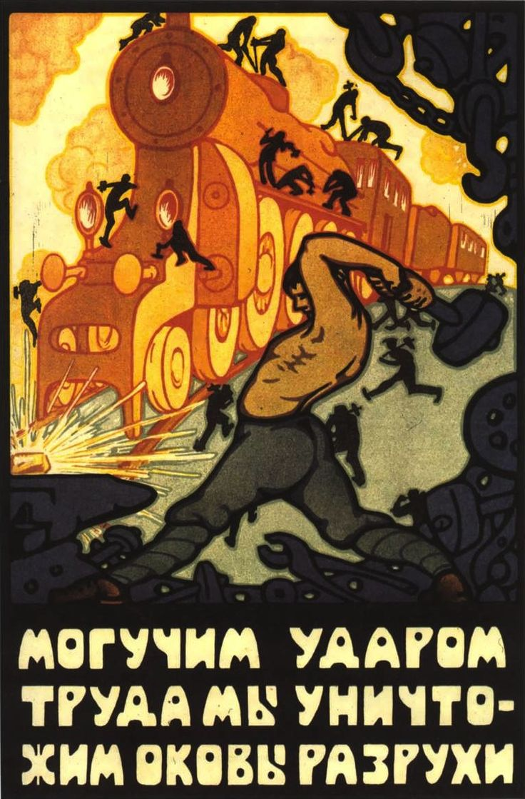 Vladimir Kudryashov - We'll destroy the shackles of ruin with the mighty blow of labor, 1921