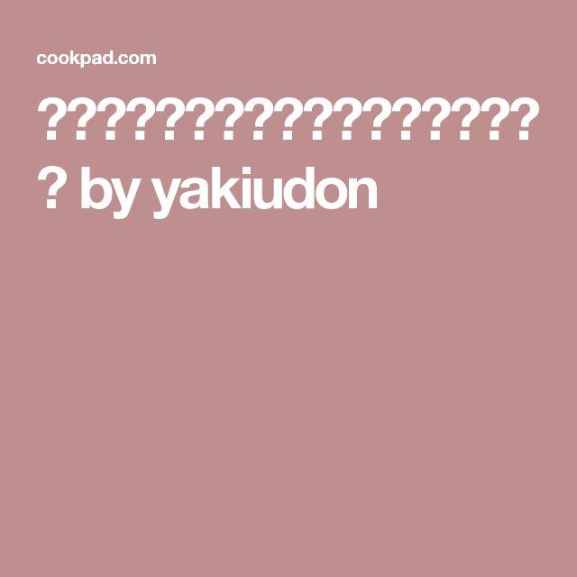 おからパウダーのココアパウンドケーキ by yakiudon