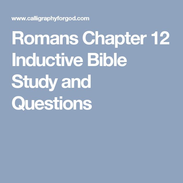 Romans Chapter 12 Inductive Bible Study and Questions