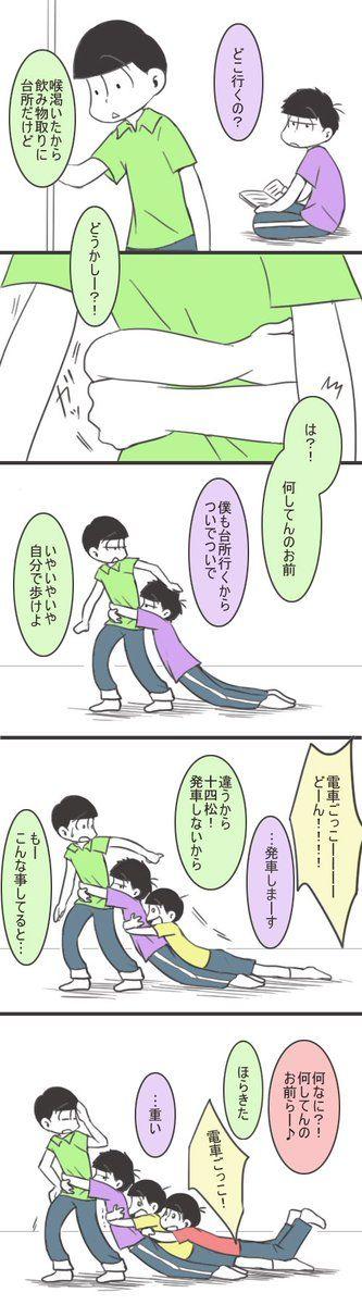 さんかく。 (@karaokemint) さんの漫画 | 100作目 | ツイコミ(仮)
