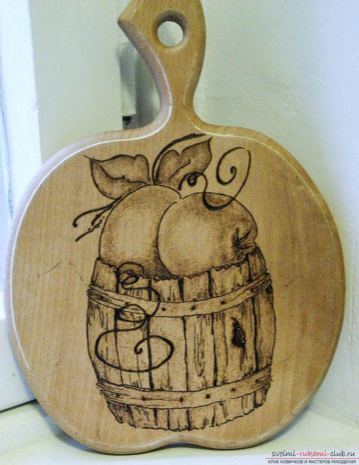 """Выжигание по дереву, рисунки """"яблочки"""" для декорирования разделочной доски своими руками.. Фото №2"""