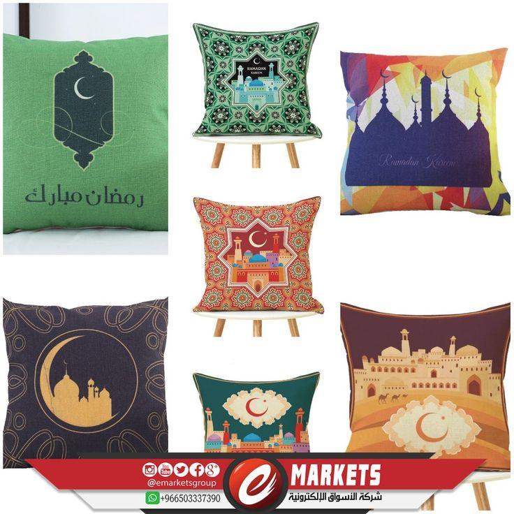 خداديات رمضانيه شركة الاسواق الالكترونية Cushions On Sofa Throw Pillows Pillows