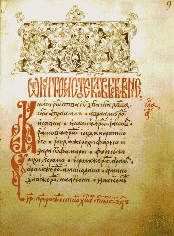 Documentation of Various Slavonic Letter Forms