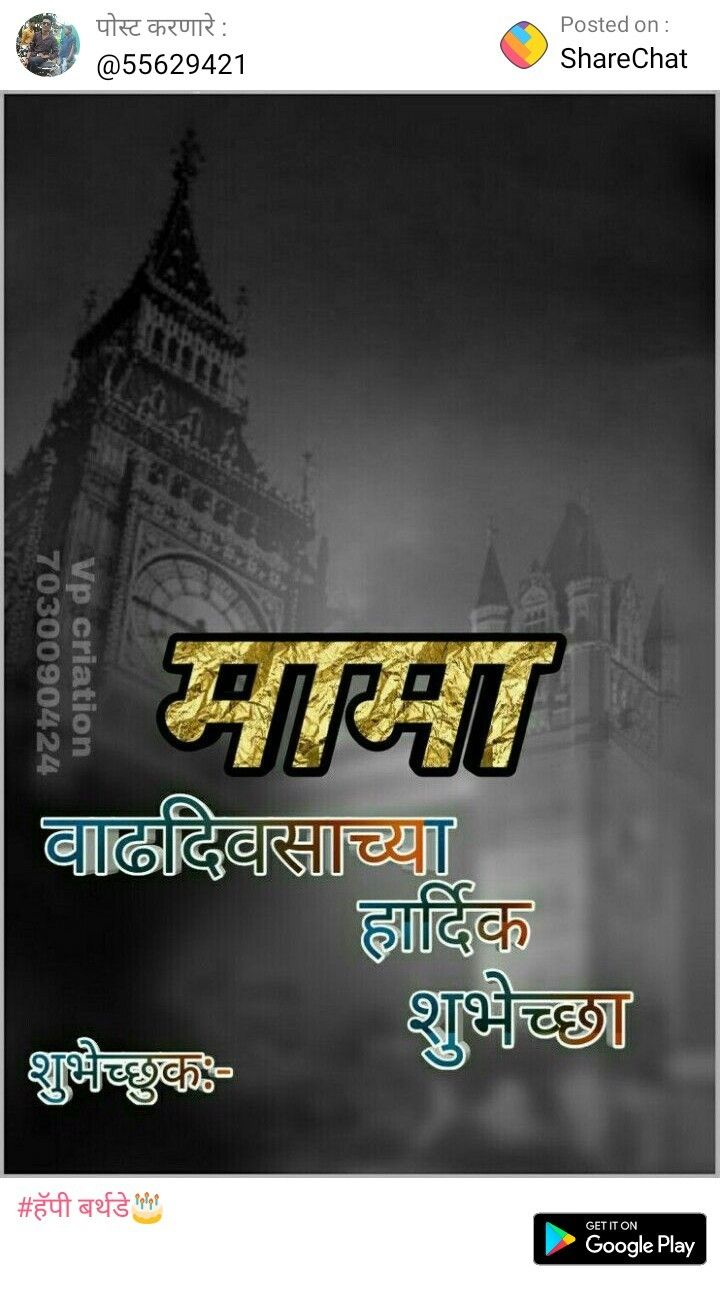 pin by yash jadhav on birthday banner happy birthday posters