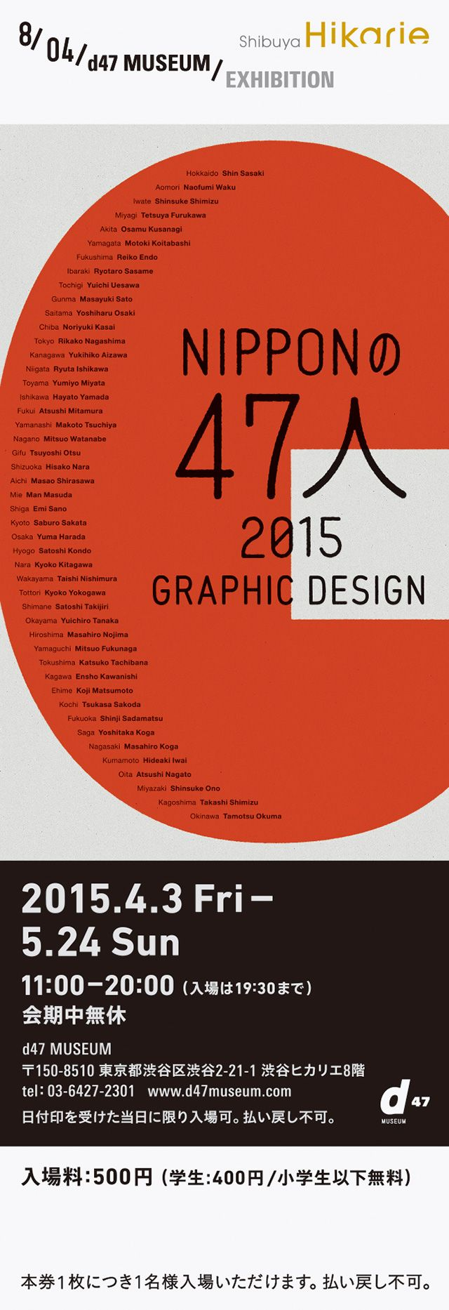 NIPPONの47人 2015 GRAPHIC DESIGN | Works | D&DESIGN