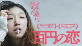 映画「百円の恋」公式サイト » 映画「百円の恋」公式サイト
