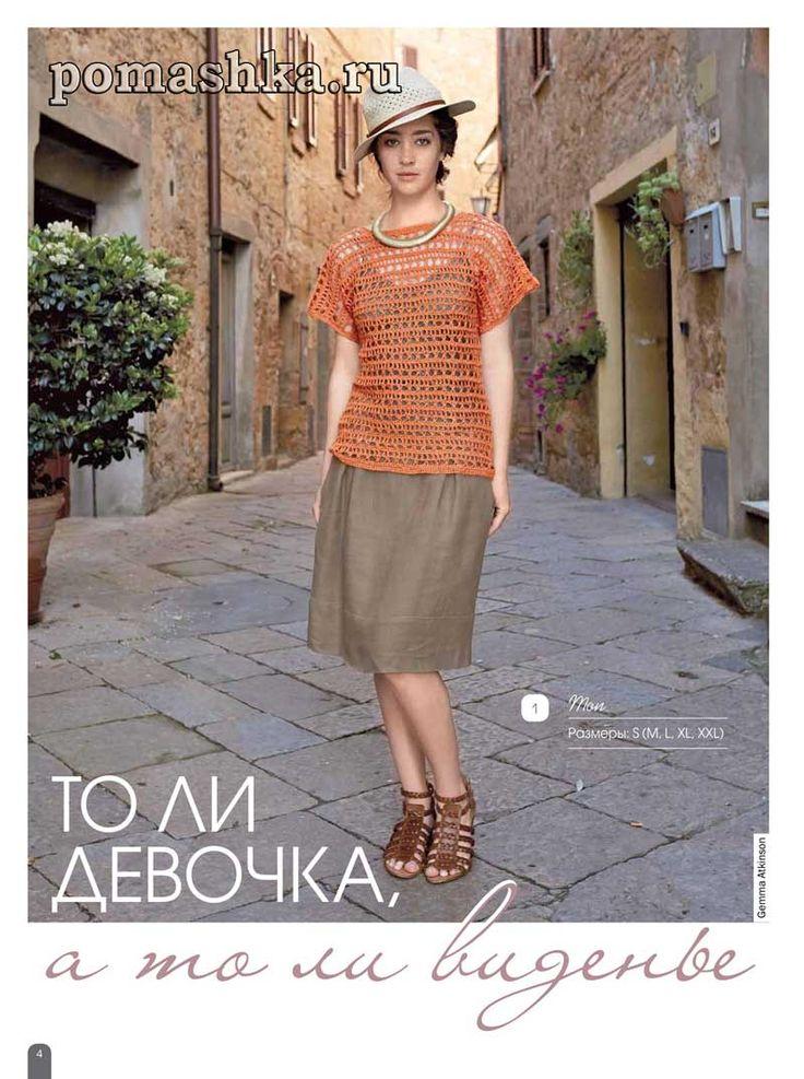 Ажурный топ. Описание по ссылке - http://pomashka.ru/azhurnyj-top-vyazanie-kryuchkom/    #вязание_крючком  #топ_крючком  #КакСвязатьТоп  #топики_крючком  #Ромашка  #Crochet  #openwork_crochet_blouse