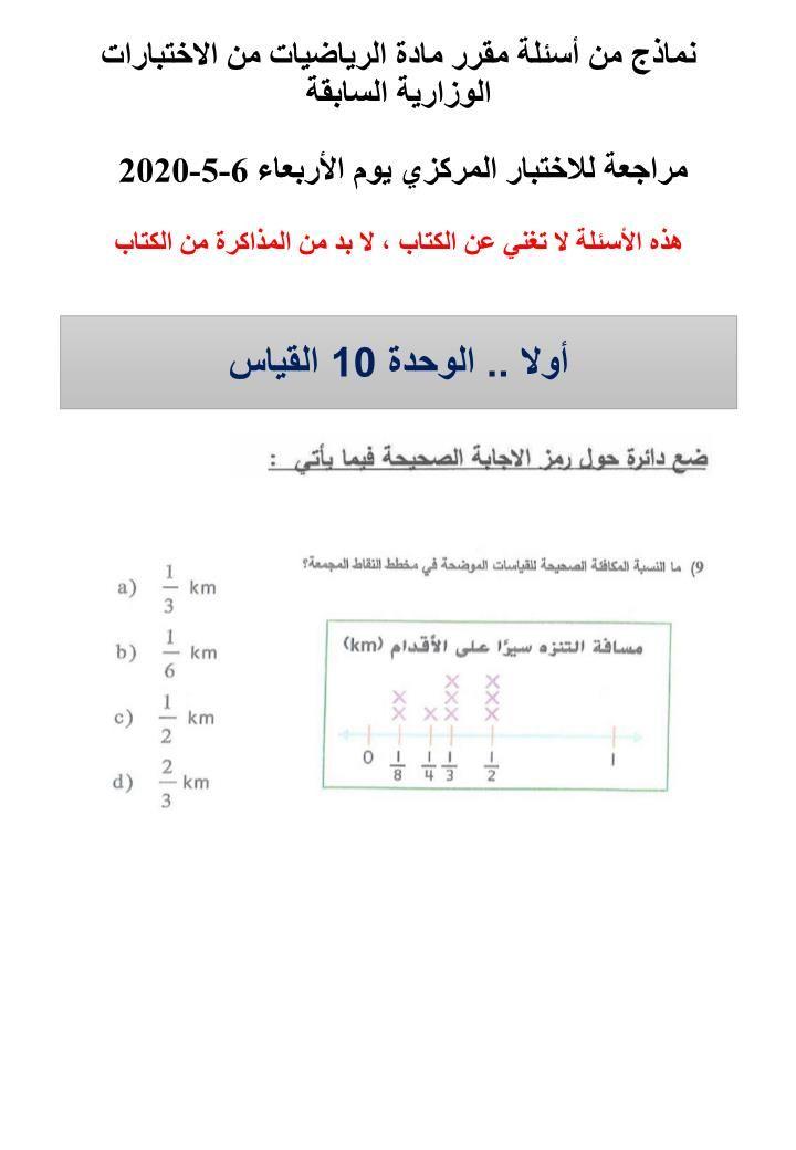 الرياضيات المتكاملة أوراق عمل مراجعة للصف الخامس 3 1