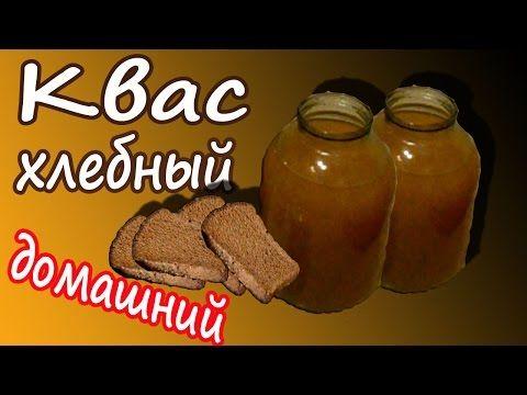 Квас хлебный, домашний! - YouTube