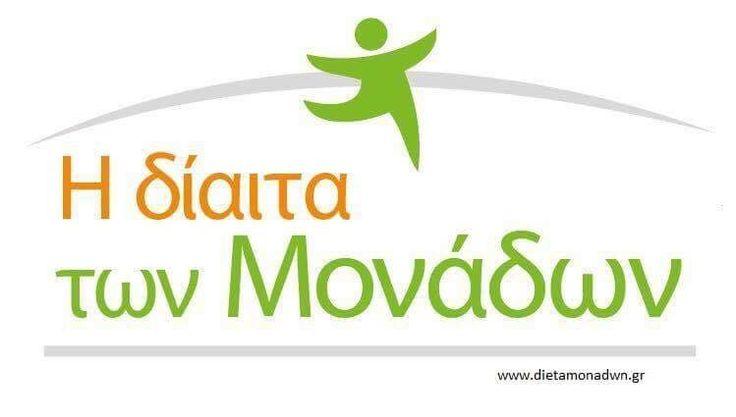 Η σελίδα μας αναβαθμίστηκε!Πλέον οτιδήποτε αφορά την δίαιτα των μονάδων θα τα βρίσκετε όλα στο dietamonadwn.gr