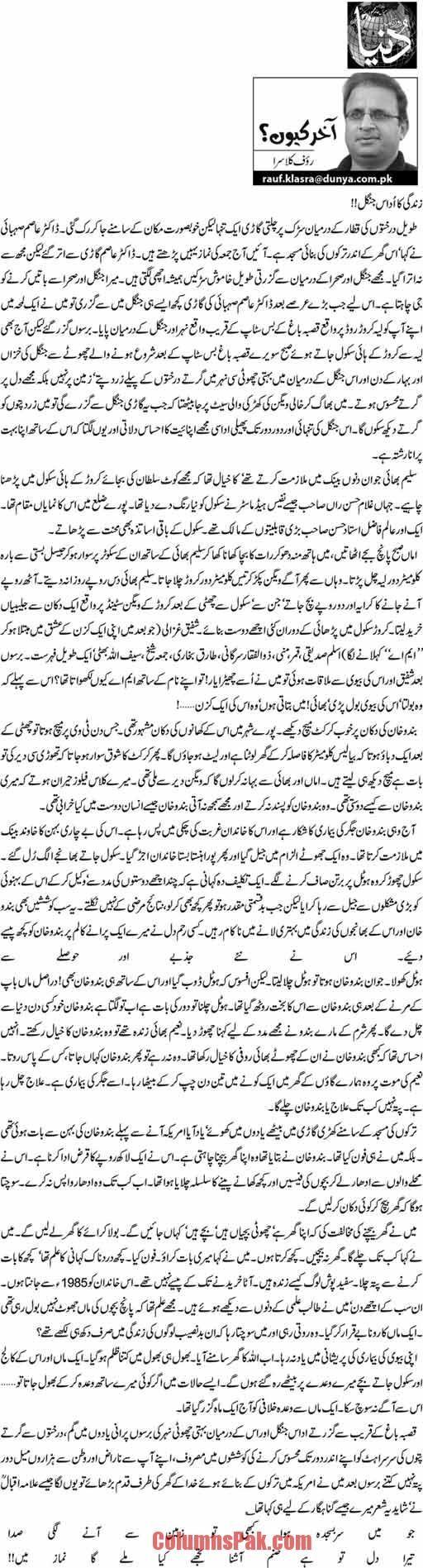 haroon ur rasheed columnist biography examples