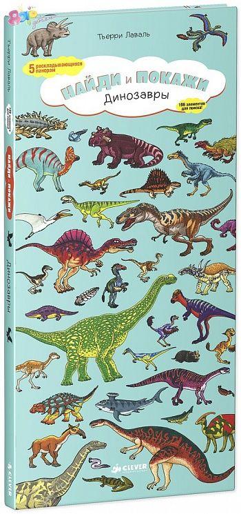Для любителей динозавров эта книга станет замечательным подарком!