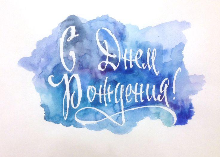 Акварель С днем рождения Каллиграфия #леттеринг  кириллица надпись на русском рукописное написание