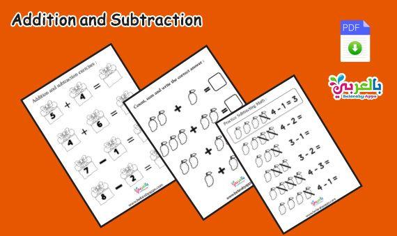 مجانا شيتات ماث Math جمع وطرح الاعداد Pdf Addition And Subtraction Subtraction Math