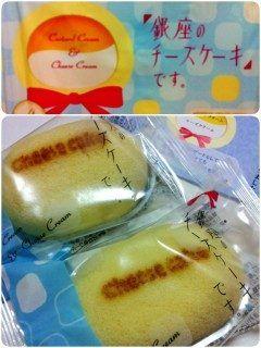 銀座のチーズケーキですという可愛らしいお菓子東京土産にいただきました マスカルポーネクリームとカスタードクリームの2層になっていて甘すぎずフワフワしててすごく美味しかったです 夏は冷してとあったので冷たくして食べましたお 今度私も東京に行ったらお土産に買って帰ろうかな(-)  #東京 #土産 #銀座 #チーズケーキ #フワフワ #美味しい #お菓子 #スイーツ #ありがとう #いただきます #ごちそうさま tags[東京都]