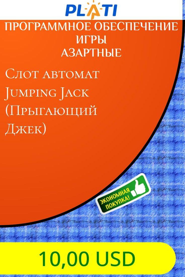 Слот автомат Jumping Jack (Прыгающий Джек) Программное обеспечение Игры Азартные