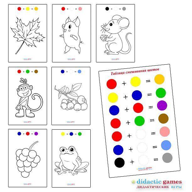 Цветоведение для детей: 35 раскрасок и таблица на смешивание цветов входит в весенний развивающий набор для детей #didacticgames_весна . Изучать цвета очень полезно для развития творческого потенциала детей, памяти, внимания и кругозора.
