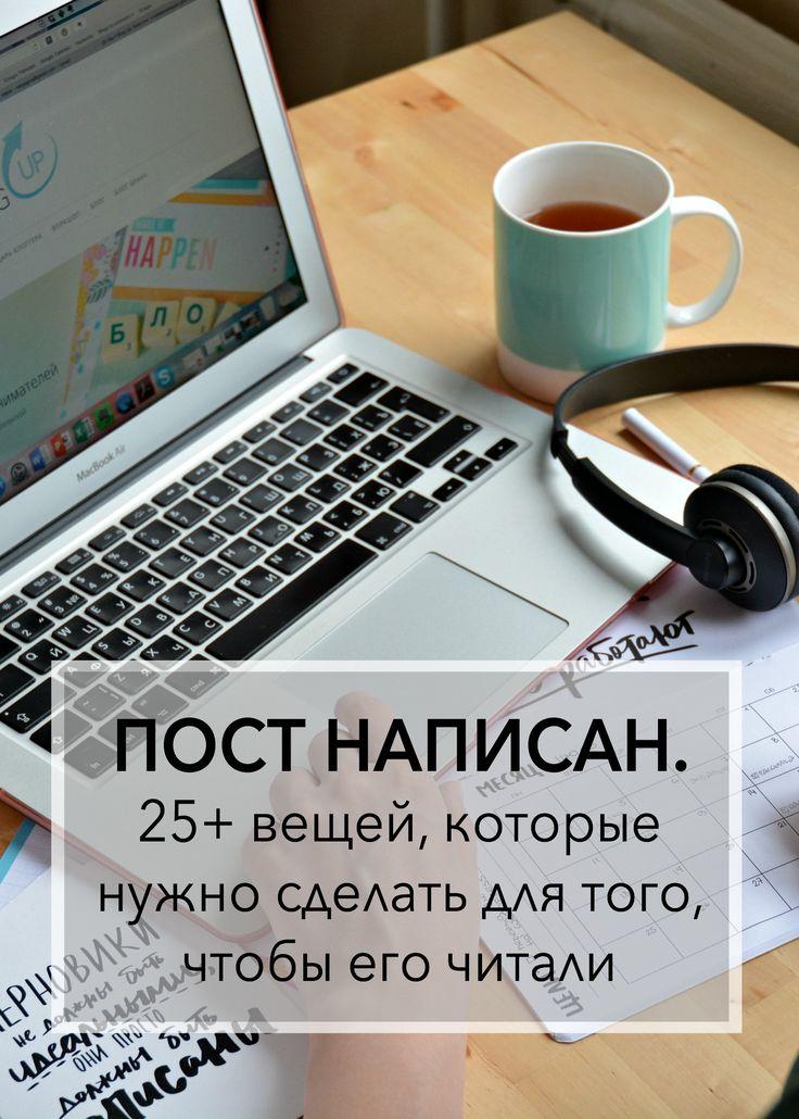 Пост написан. 25+ вещей, которые нужно сделать для того, чтобы его читали | Блог Варвары Лялягиной Start Blog Up