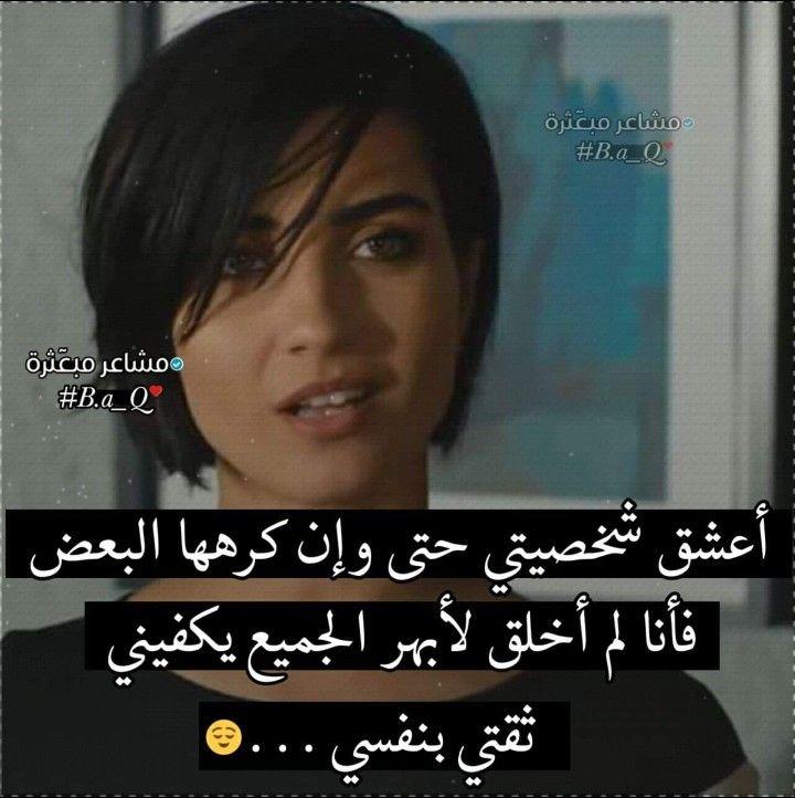 اعشق شخصيتي Arabic Quotes Arabic English Quotes Life Quotes