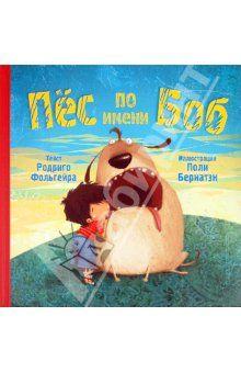 Родриго Фольгейра - Пес по имени Боб обложка книги